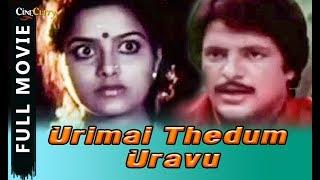 Urimai Thedum Uravu│Full Tamil Movie│Raja, Thulasi