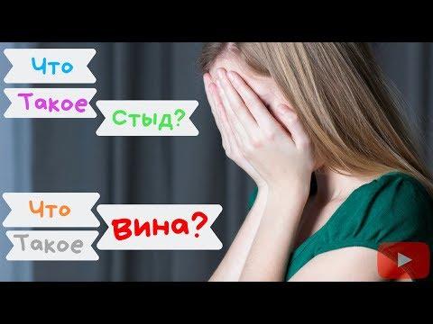 Как отличить стыд от вины? Что такое стыд?
