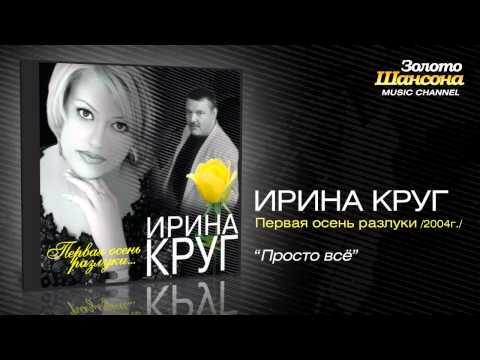 Клипы Ирина Круг - Просто все смотреть клипы