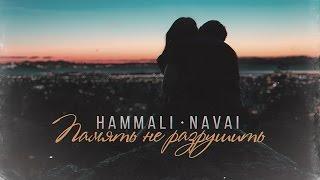 HammAli & Navai - Память не разрушить (АУДИО) Скачать клип, смотреть клип, скачать песню