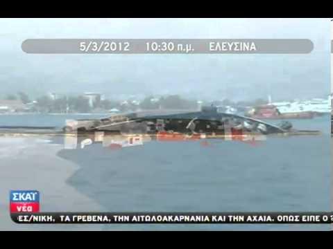 Ναυάγιο στην Ελευσίνα - 05/03/2012