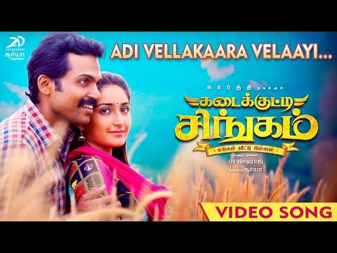 Kadaikutty Singam - Adivellakkaara Velaayi Video