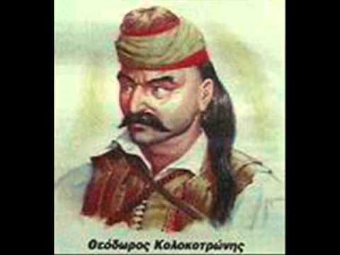 Ελληνική Επανάσταση 1821.wmv