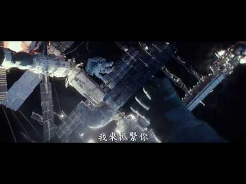 外太空失重!電影-地心引力精采畫面!