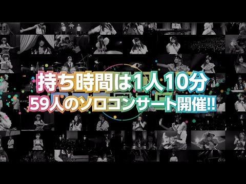 ソロコンサート DVD&Blu-rayダイジェスト公開!!