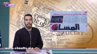 شوف الصحافة: سقوط 25 مسؤولا بالشرطة القضائية | شوف الصحافة