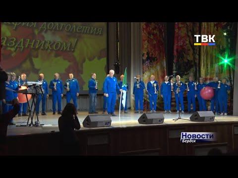 «Биография долголетия» - в Бердске чествовали пенсионеров