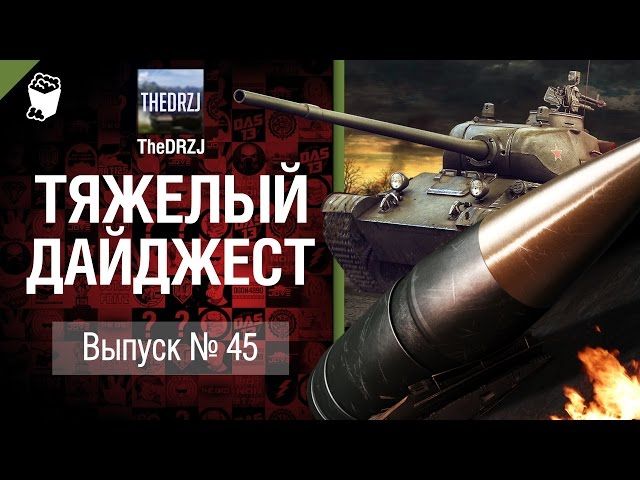 Тяжелый дайджест №45 - от TheDRZJ [World of Tanks]