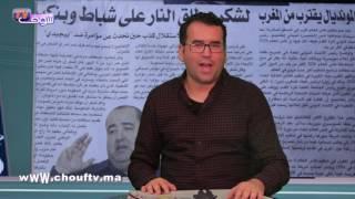 شوف الصحافة : القضاء الفرنسي ينتصر للملك محمد السادس | شوف الصحافة