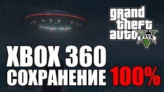 Как загрузить сейв GTA 5 на 100% в Xbox 360