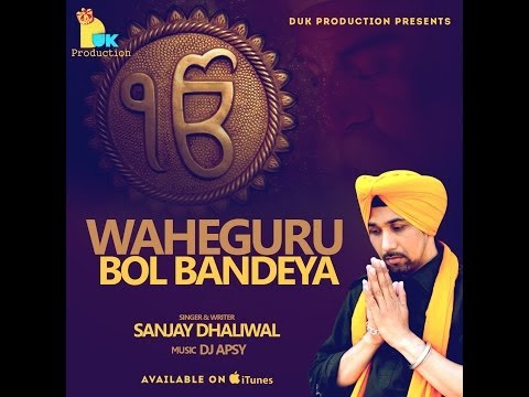 Sanjay Dhaliwal | Waheguru Bol Bandeya | Dharmik Song | Official Full song 2013