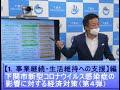 市長記者会見「下関市新型コロナウイルス感染症の影響に対する経済対策(第4弾)その1」(7月9日)