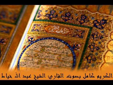 سورة الجن للشيخ عبدالله خياط   Surat ALjin For Kayat