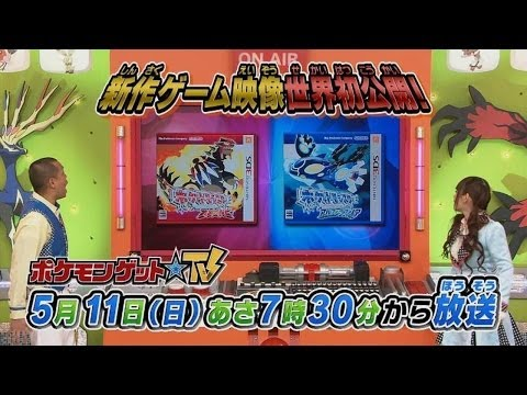 Pokemon Omega Ruby and Alpha Sapphire Countdown: 195 Days Left