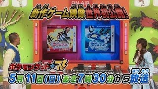 Pokemon Omega Ruby And Alpha Sapphire Countdown: 195 Days