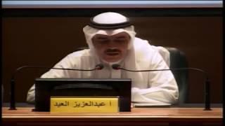 أمسية حوارية تكريمية للإعلامي الكبير عبدالعزيز بن فهد العيد