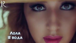 Превью из музыкального клипа Лола Юлдашева - Я вода
