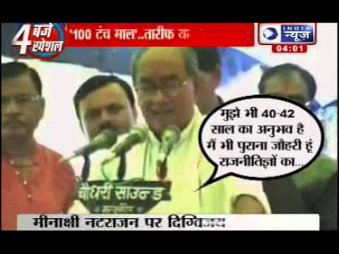 India News: Digvijay Singh's slip of tongue