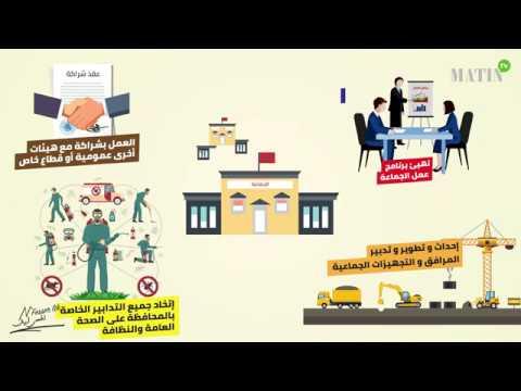 La Direction générale des collectivités locales et le Groupe Le Matin relèvent le défi de la communication citoyenne