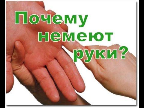 Почему немеют руки по ночам и как лечить форум