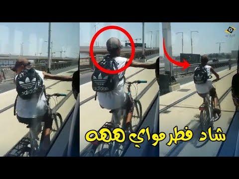 فيديو غير مسبوق.. لاصق في ترامواي الرباط بدراجة هوائية
