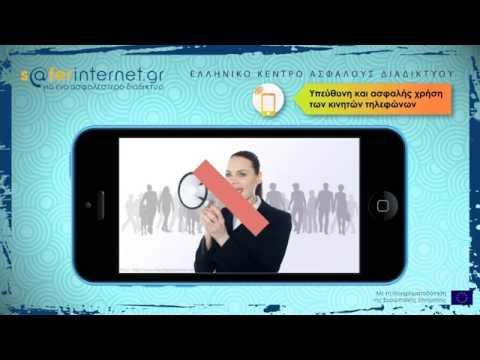 Υπεύθυνη και ασφαλής χρήση του κινητού τηλεφώνου