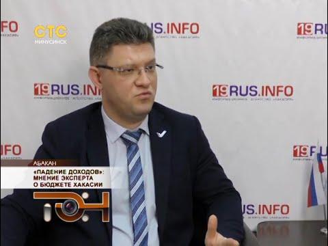 «Падение доходов»: мнение эксперта о бюджете Хакасии