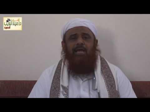 الفساد والانحلال الأخلاقي في المجتمع / د. عبدالله بن فيصل الأهدل ( عضو رابطة علماء المسلمين )