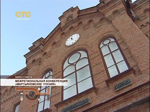 Межрегиональная конференция «Мартьяновские чтения»