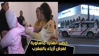 خطير..نهاية مأساوية لعرض أزياء بالمغرب..مضاربة و معيور و البوليس يتدخل |