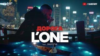 L'ONE feat. Jasmine - Дорога Скачать клип, смотреть клип, скачать песню