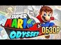 Super Mario Odyssey - Великий Угонщик Тел (ОбзорReview)
