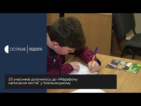 20 учасників долучилось до «Марафону написання листів» у Хмельницькому
