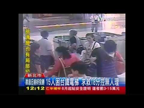 15人困台鐵電梯 求救18分控無人理 - YouTube