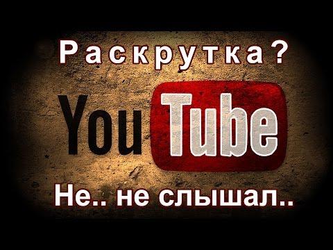 Как раскрутить видео и канал на youtube