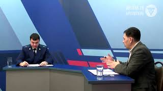 Программа «Свободный диалог». Прокурор г. Артёма