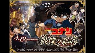Detective Conan Main Theme Full Score Of Fear Version