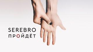SEREBRO — ПРОЙДЁТ (АУДИО) Скачать клип, смотреть клип, скачать песню