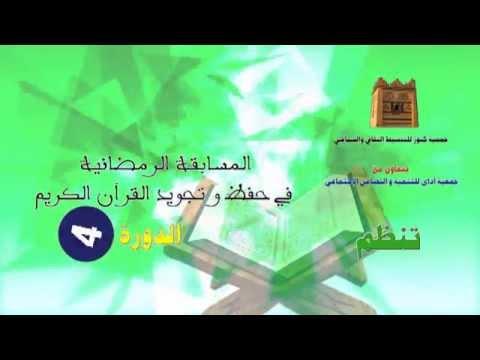 إعلان عن مسابقة قرآنية بأنزي