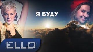 Диверсанты ft. Лера Туманова - Ангел Держись