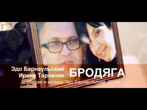 Эдо Барнаульский Ирина Тарханян Бродяга