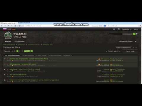 Форум танков онлайн как создать клан - Шкаф и точка