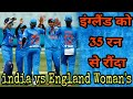 icc Woman s World Cup 2017 india vs England Woman s Match India beat England by 35 runs