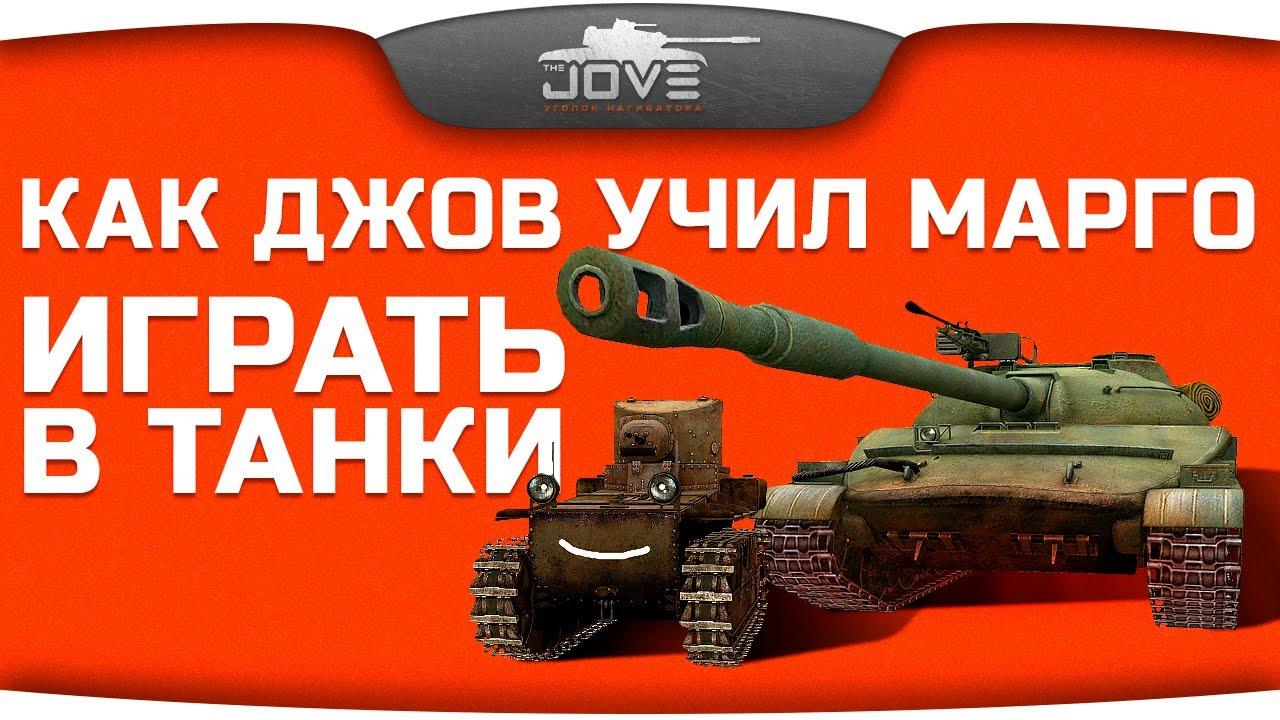 Как Джов учил свою девушку в World Of Tanks играть.