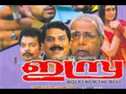 Isra 2005: Full Length Malayalam Movie