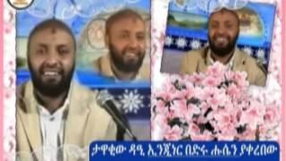 Dai Badru Husen Ya Karbew Ya Kese Mekelakeya By Audio Dimtsachinyisema