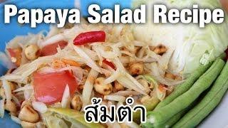 Thai green papaya salad recipe (som tam ส้มตำ) - Thai Recipes