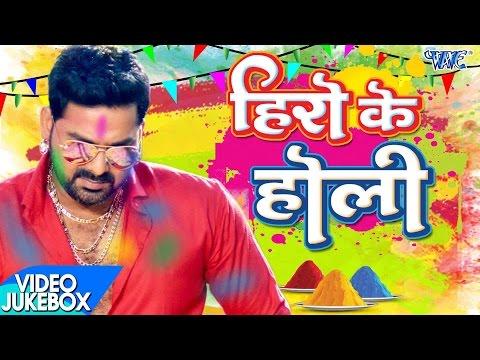 सबसे हिट होली गीत 2017 - Hero Ke Holi - Pawan Singh - Video JukeBOX - Bhojpuri Hot Holi Songs