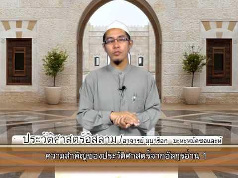 ประวัติศาสตร์อิสลาม 1