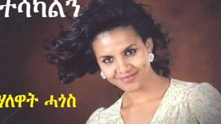 """Halewat Hagos - Tesakalign """"ተሳካልኝ"""" (Amharic)"""
